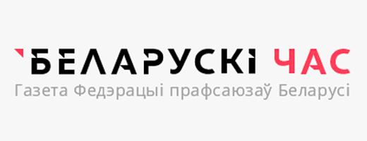 Газета Федерации Профсоюзов Беларуси - Беларускi Час
