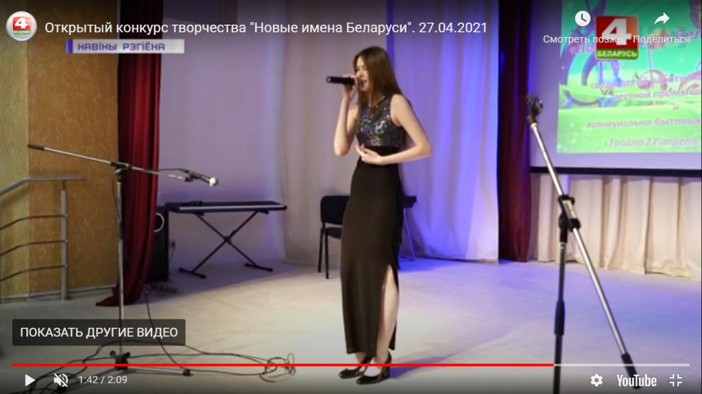 """""""Новые имена Беларуси-2021"""""""