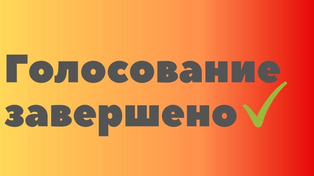 Интернет-голосование фотоконкурса «Гродненщина – наш общий дом» закончено.